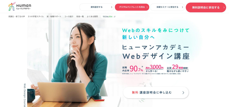 ヒューマンアカデミー Webデザイン講座