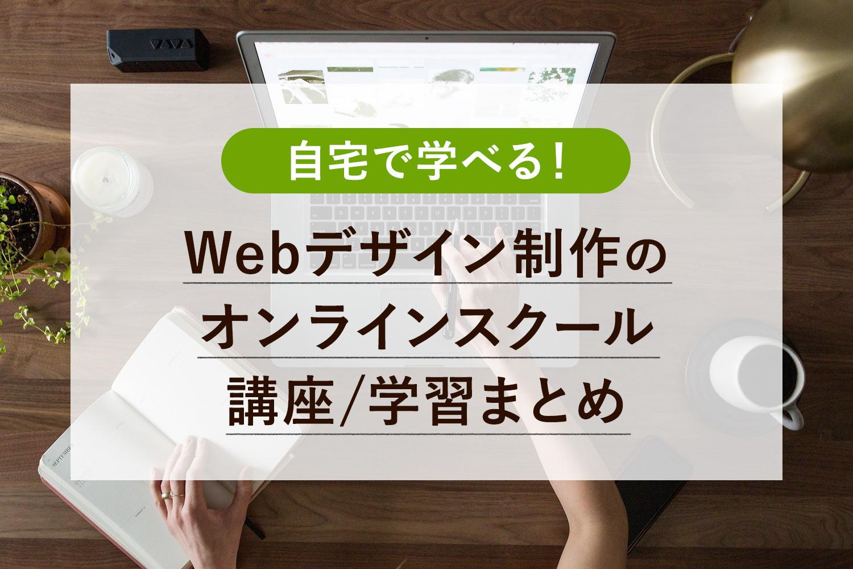 【無料あり】好きな時間に自宅で学べる!Webデザイン・Webデザイナー向けオンライン講座・スクール・学習まとめ