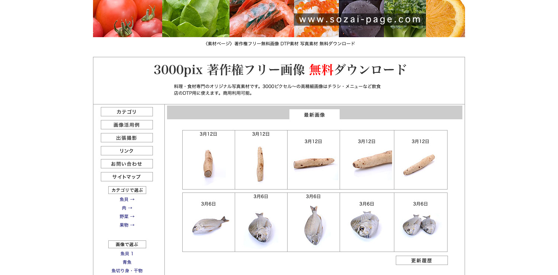 素材ページ(料理・食材専門のオリジナル写真素材)