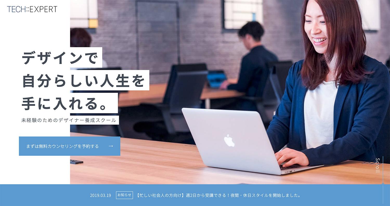 TECH::EXPERT Webデザイナークラス