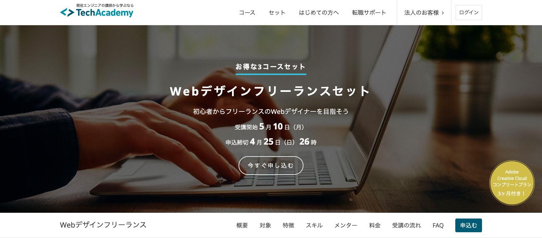 テックアカデミー Webデザインフリーランスセット