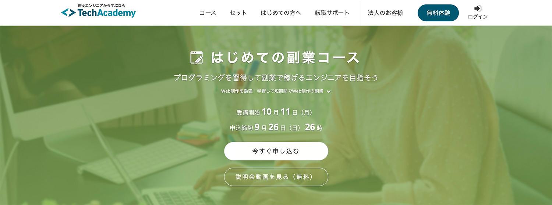 【完全オンライン型】Web制作副業コース