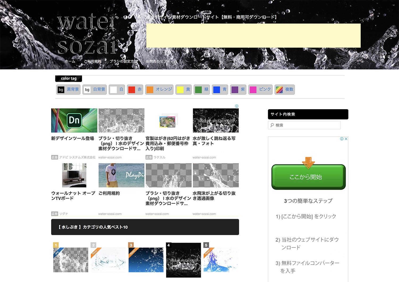 水のデザイン素材ダウンロードサイト