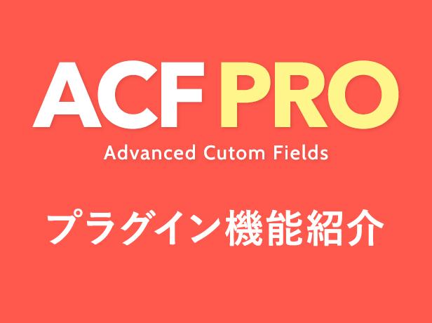 ACF Pro 機能紹介