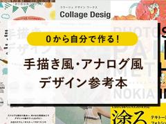 手描き風・アナログ風デザイン作成の参考本