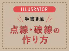 【Illustrato】手書き風 点線・破線の作り方