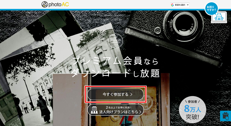 写真AC・イラストAC・シルエットACのプレミアム会員登録方法
