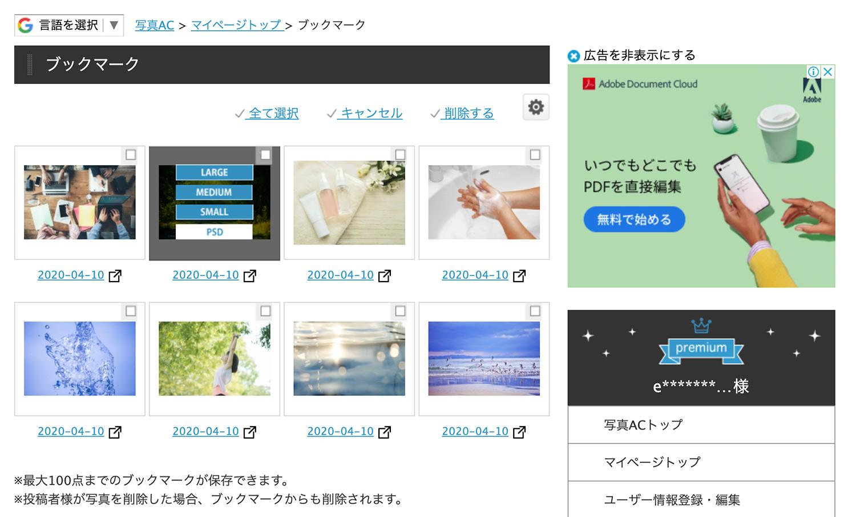 写真AC/イラストACのプレミアム会員 ブックマーク機能画面