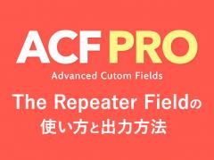 The Repeater Field(繰り返しフィールド)