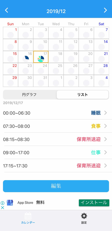 円グラフの時間管理