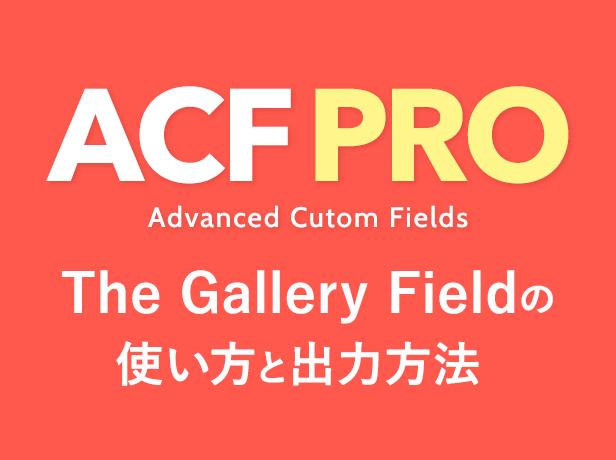 Advanced Custom FieldsのアドオンThe Gallery Field(ギャラリーフィールド)の使い方と出力方法