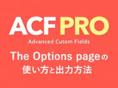 Advanced Custom FieldsのアドオンOptions Page(オプションページ)の使い方と出力方法