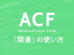 Advanced Custom Fieldsの「関連」で関連記事を手動で選択・表示する