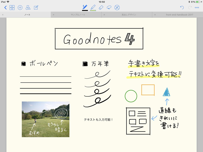 pdf 編集 ipad 無料アプリ