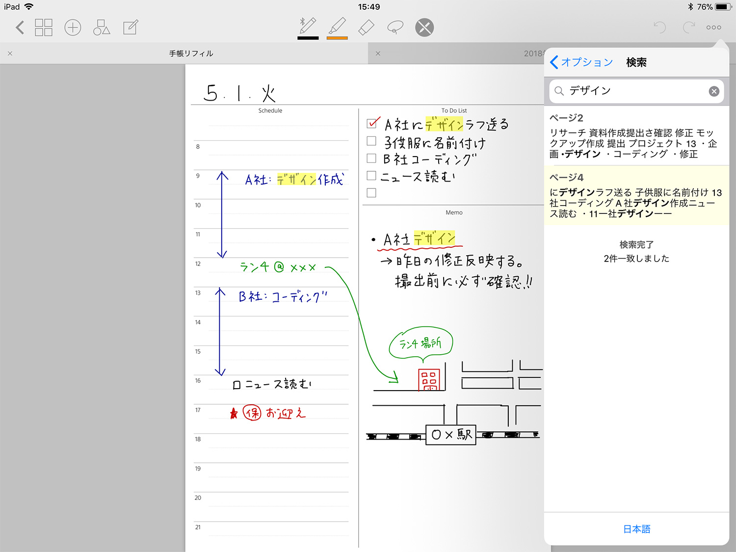 GoodNotes 4で手書き文字を検索する