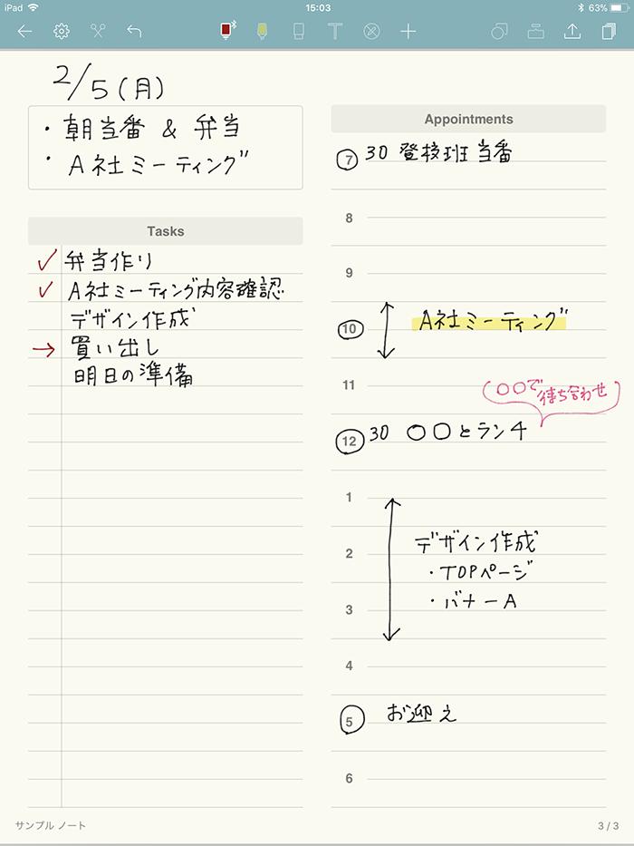 Noteshelfのスケジュール管理用デイリーテンプレート