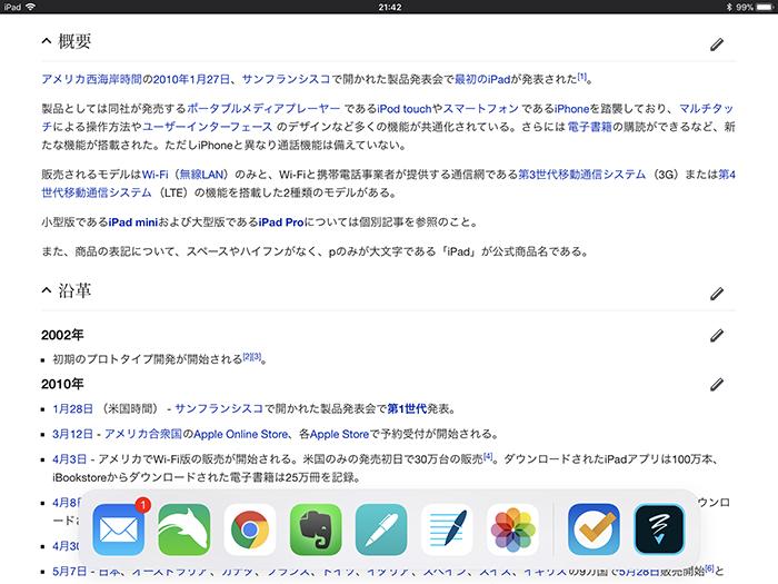 画面を2分割してアプリを同時に2つ立ち上げる方法