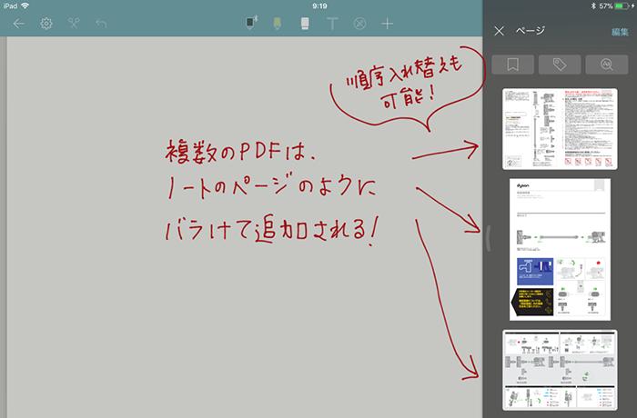 NoteshelfのPDFの読み込み