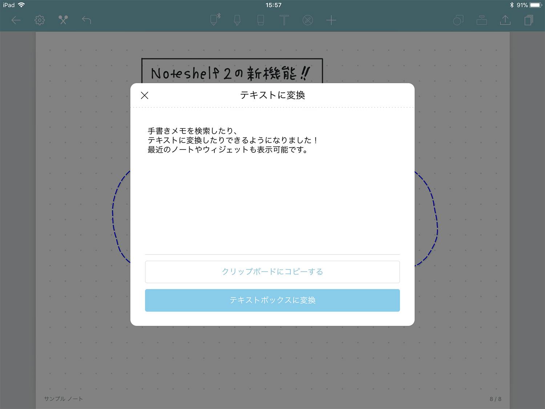 pdf 手書き テキスト変換
