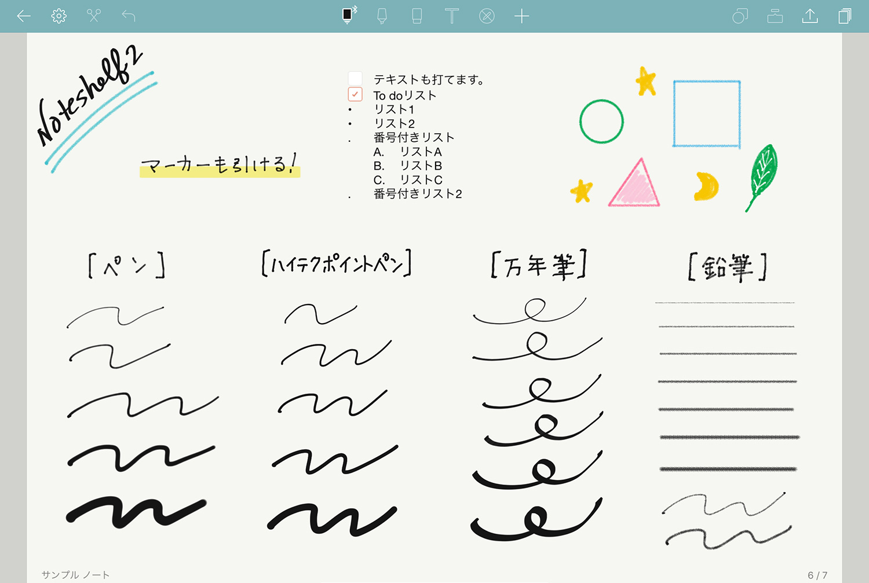 Noteshelf 2の手書き記入例