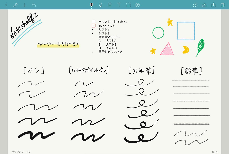 Noteshelfの手書き記入例