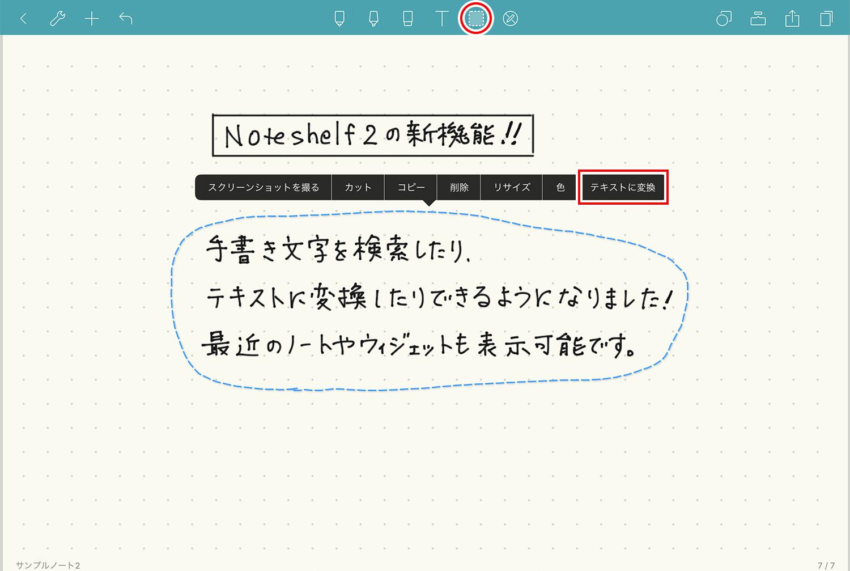 Noteshelf 手書き文字をテキストに変換する