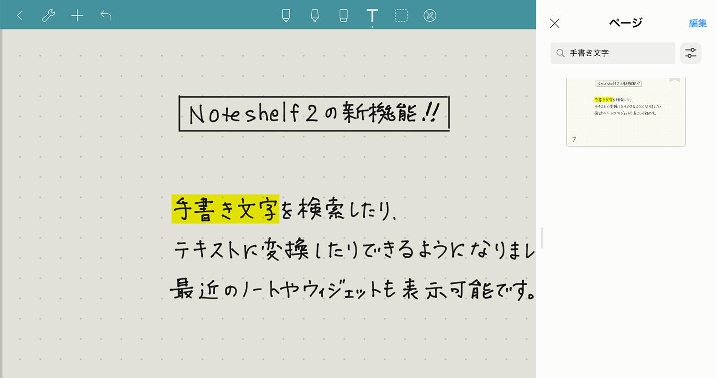 Noteshelf 手書き文字を検索する