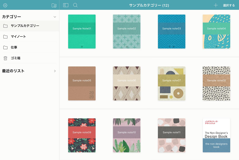Noteshelfの表紙デザイン