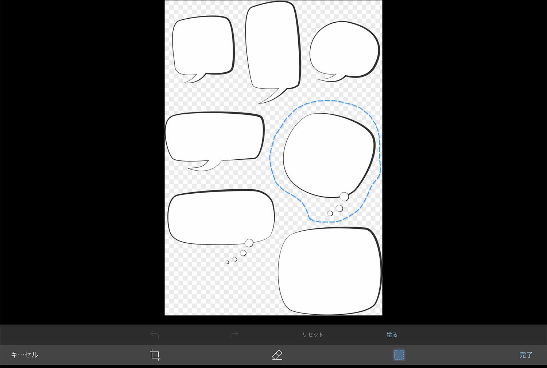 Noteshelfでクリップ・アートを追加する