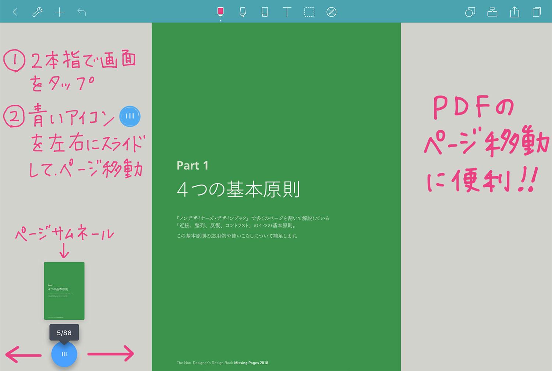 Noteshelf 大量のページ移動が楽にできるクイックページナビゲーション