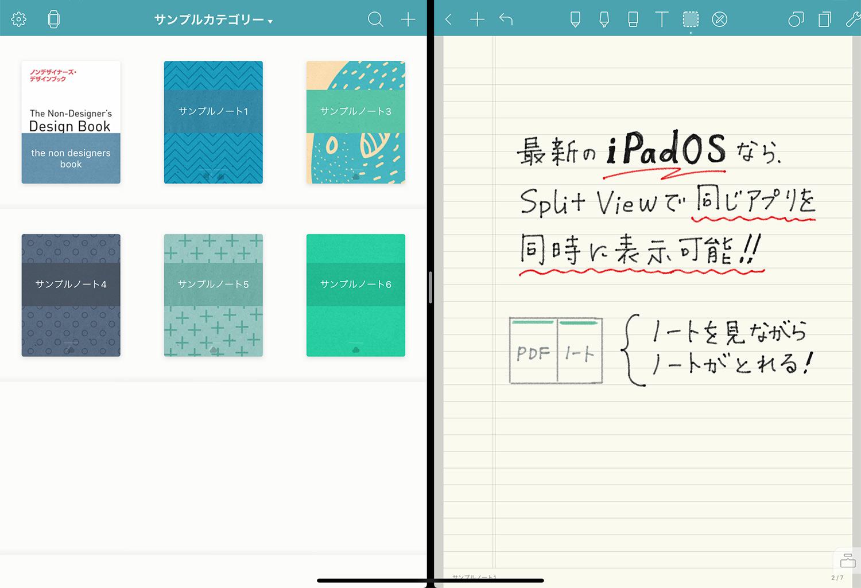 Noteshelf Split View(スプリットビュー)でノートを2つ並べて同時に表示する