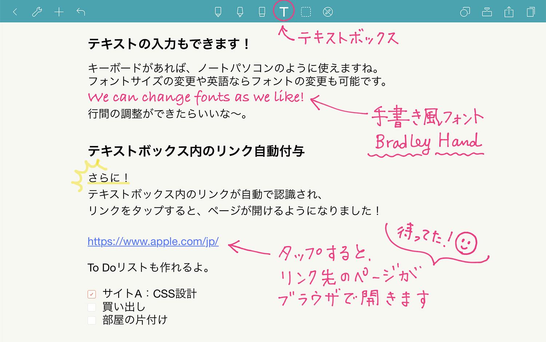 Noteshelf テキスト入力