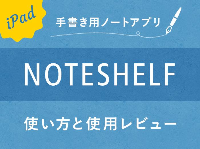 遂に紙ノート卒業!?手書きノートアプリNoteshelfの使い方とレビュー