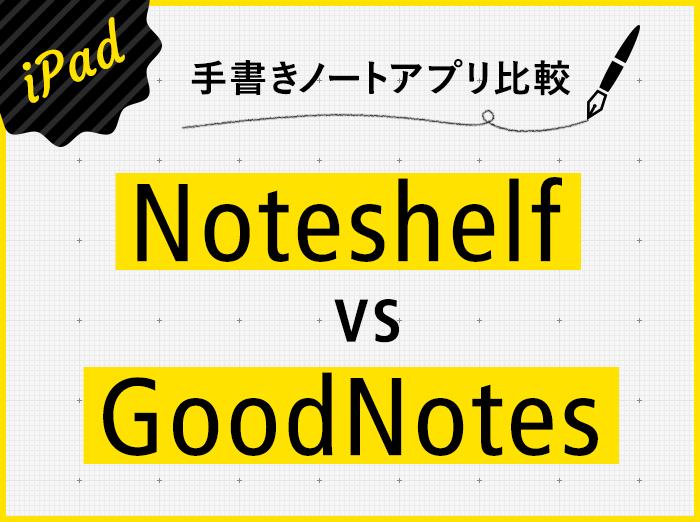 【手書きノートアプリ】人気のNoteshelf ・GoodNotes 4/GoodNotes 5の機能を比較してみた!