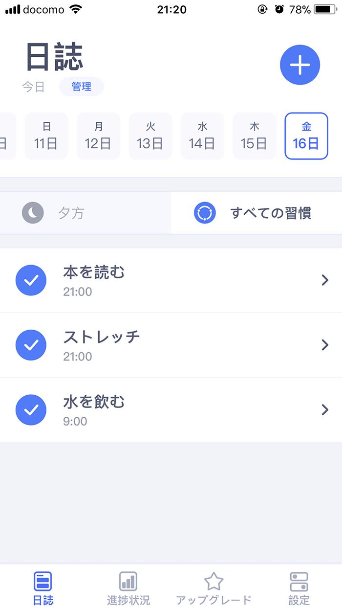 Habitify-習慣化ー習慣トラッカー