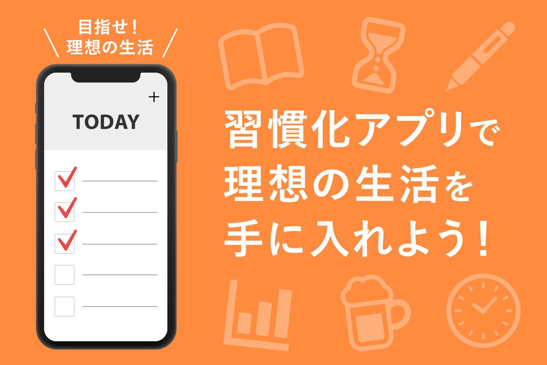 習慣化アプリで理想の生活を手に入れよう!