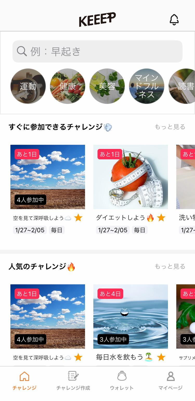 Keeep - 習慣化・目標達成アプリ