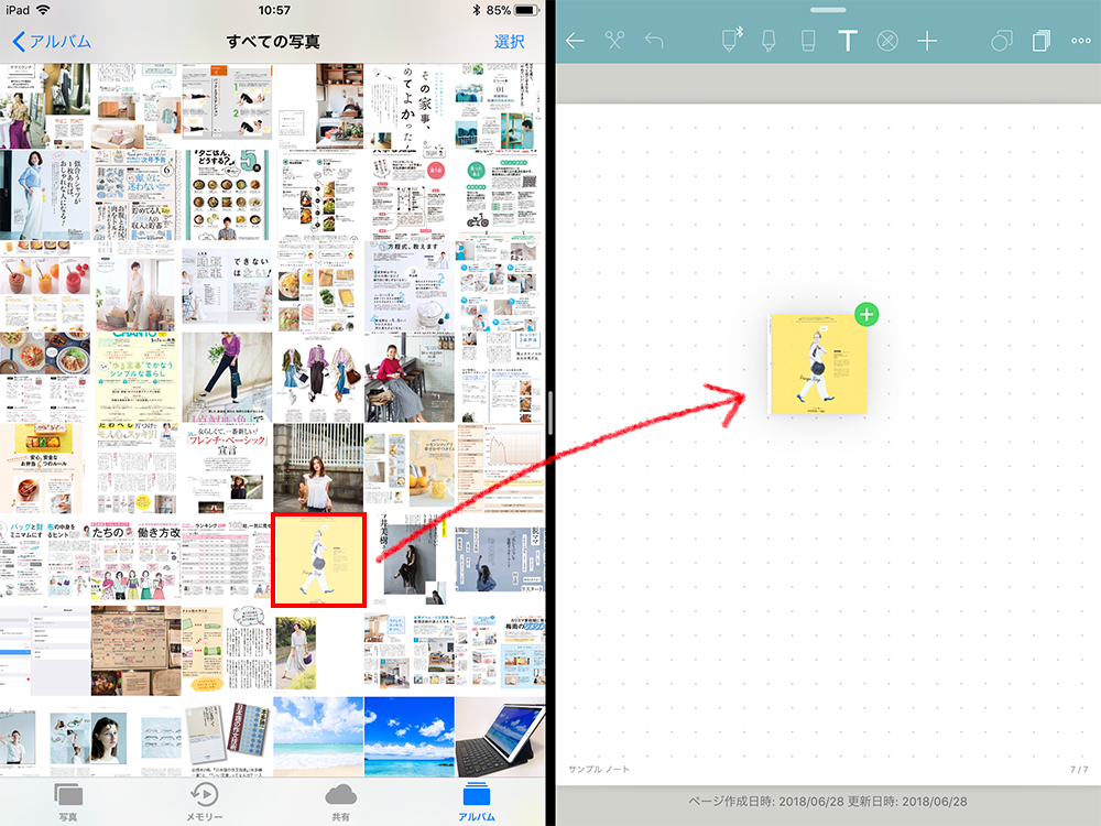 Noteshelf 2で画像編集・トリミングをする