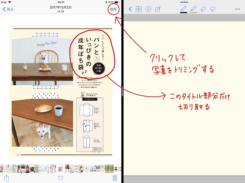 スプリットビュー画面でGoodNotes4のノートを作成する