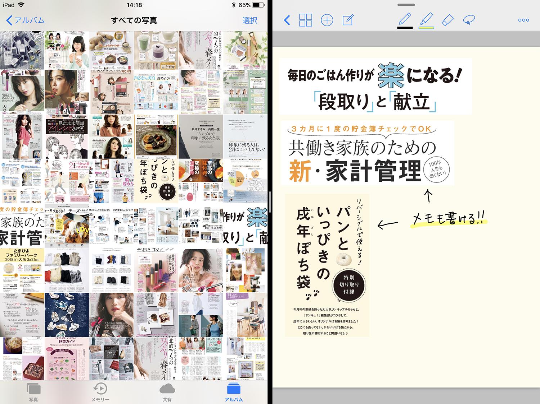 GoodNotes4でデザインスクラップブックを作成する