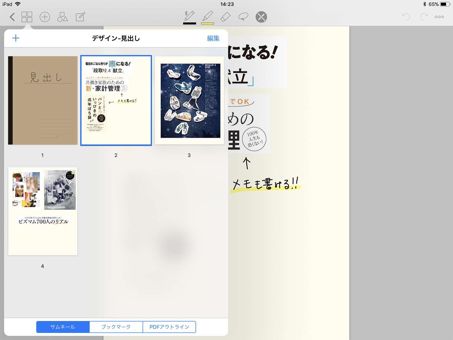 GoodNotes4のノート一覧画面