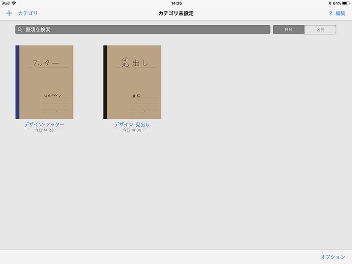 GoodNotes4でカテゴリーごとにノートを作成する