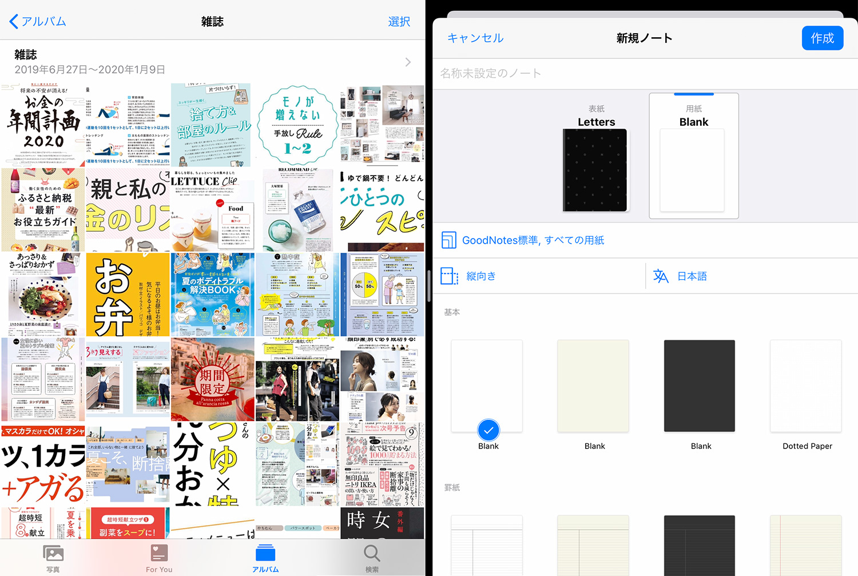 iPad Split View画面でGoodNotes 5のノートを作成する