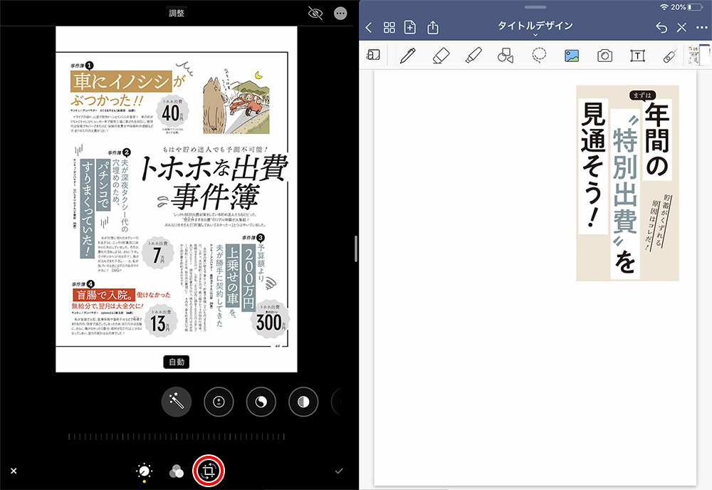 iPadで画像をトリミングする