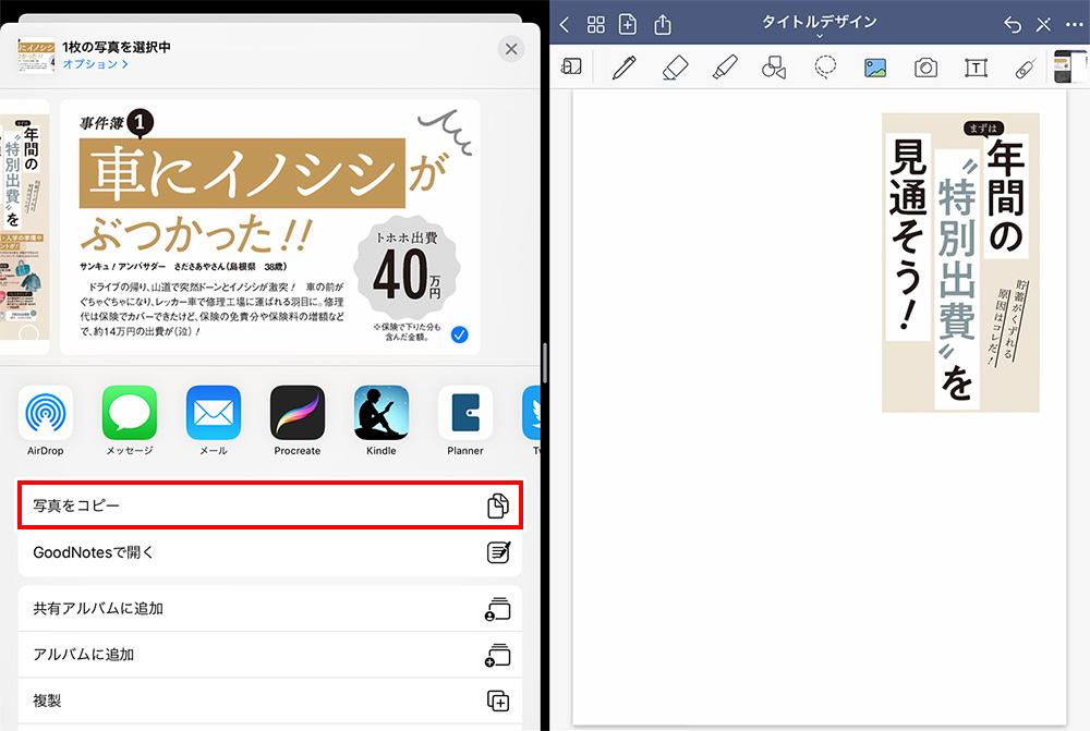 iPadの画像をコピーしてGoodNotes 5にペーストする