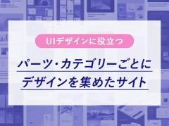 UIデザインに役立つ!パーツ・カテゴリーごとにデザインを集めた参考サイト14選+α