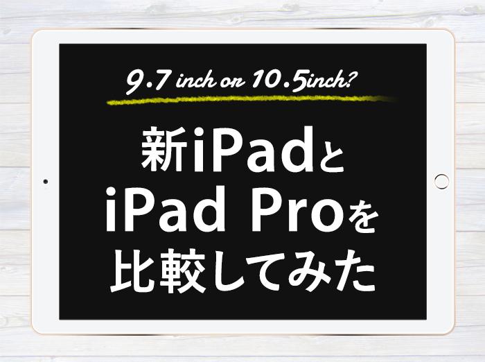 何が違うの?Apple Pencil対応の新iPad 9.7インチとiPad Pro 10.5インチの仕様を比較してみた