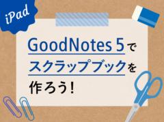 【iPad活用法】ノートアプリでデザイン収集!GoodNotes 5でオリジナルスクラップブックを作ろう