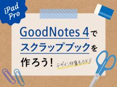 iPad Pro×GoodNotes 4でデザイン収集!自分だけのオリジナルスクラップブックを作ろう