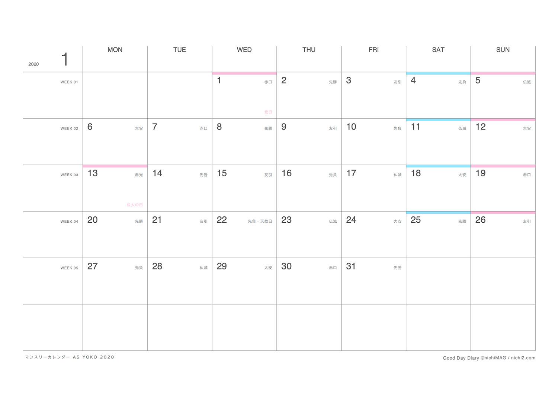 nichiMAG 手帳リフィル「Good Day Diary」
